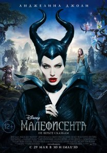 Скачать фильм Малефисента / Maleficent (2014) CAMRip бесплатно без регистрации. Download movie Малефисента / Maleficent (2014) CAMRip DVDRip, BDRip, HDRip, CamRip.