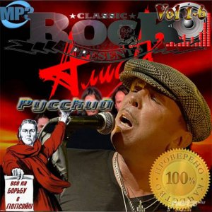 VA - Russian Rock Vol.1-6 (2014)