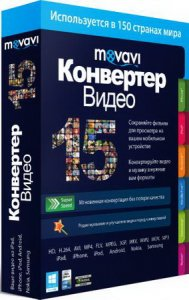 Movavi Video Converter 15.2.1 (2015) RUS + Portable by speedzodiac