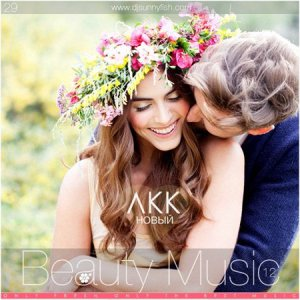 29 Новый ЛКК - Beauty Music 12 (Mixedby SunnyFish) (2015)