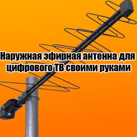 Антенна для эфирного телевидения своими руками
