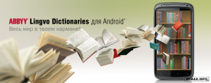 ABBYY Lingvo Dictionaries v4.2.0 (Android)