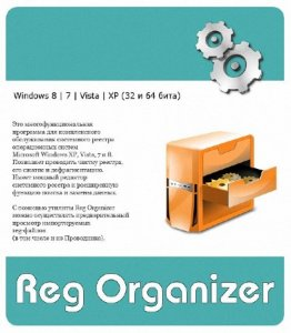Reg Organizer 7.12 RePack (& Portable) by Trovel