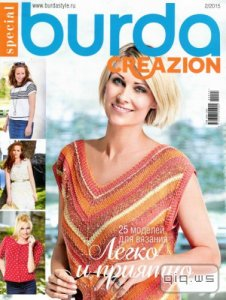 Burda special. Creazion №2 (июнь 2015)