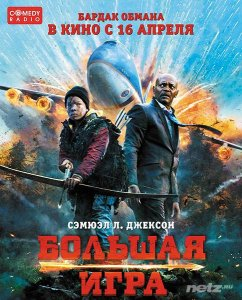 Большая игра / Big Game (2014) WEB-DLRip/WEB-DL 1080p