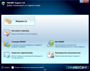 PROMT Expert 10 Build 9.0.526 + All Dictionaries Collection + Portable