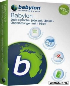 Babylon Pro 10.5.0.6 Retail + Voice Pack & all Dictionaries