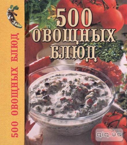 500 овощных блюд / А. В.