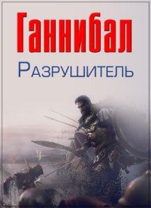 History Channel. Ганнибал. Разрушитель / Hannibal. The Annihilator (2009) BDRip (720p)