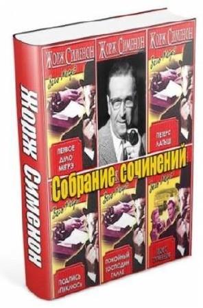 Жорж Сименон - Собрание