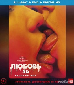 Любовь / Love (2015) HDRip / BDRip 720p / 1080p