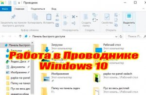 Работа в Проводнике Windows 10 (2015) WebRip