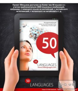 50 languages - All inclusive v.9.5 build 411 (Android)