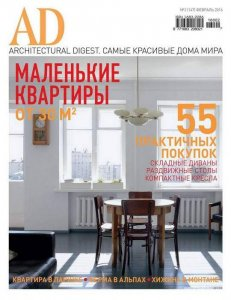 AD / Architectural Digest №2 (февраль 2016) Россия