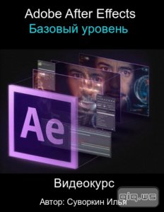 Adobe After Effects. Базовый уровень. Видеокурс (2015)