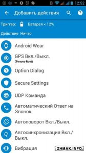 MacroDroid - Device Automation Pro 3.11.1 (Android)