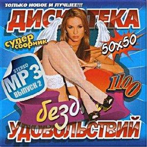 Various Дискотека Бездна 43