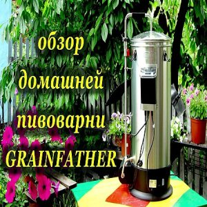 Обзор домашней пивоварни GRAINFATHER (2016) WEBRip