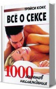 Все осексе 1000 секретов наслаждения