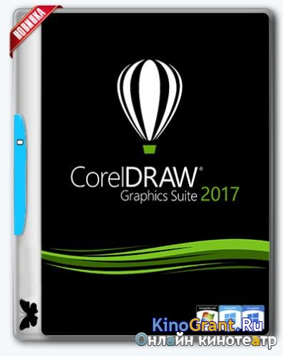 CorelDRAW Graphics Suite 19.0.0.328 (x64) (2017)